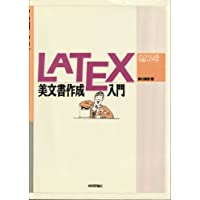 LATEX美文書作成入門―パソコンによる文書レイアウト
