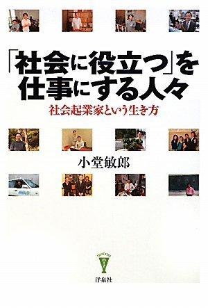 「社会に役立つ」を仕事にする人々 (洋泉社BIZ)の詳細を見る