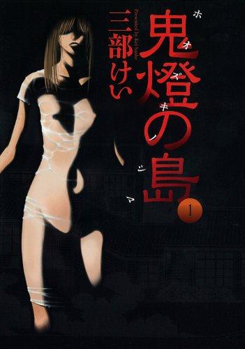 鬼燈の島-ホオズキノシマ- 1 (ヤングガンガンコミックス)の詳細を見る
