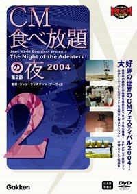 CM食べ放題の夜 第2部 世界CMフェスティバル2004 [DVD]