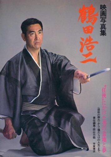 """鶴田浩二―""""任侠""""にかけた男の意地と夢 映画写真集 (1972年)"""