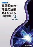 高尿酸血症・痛風の治療ガイドライン 第3版 画像