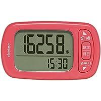 DRETEC(ドリテック) 歩数計 消費カロリー エクササイズ表示 3Dセンサー 30日間メモリー H-235