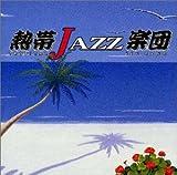 熱帯JAZZ楽団 IV~ラ・ルンバ 画像