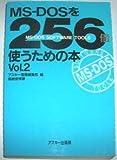 MS‐DOSを256倍使うための本〈Vol.2〉 (アスキーブックス)