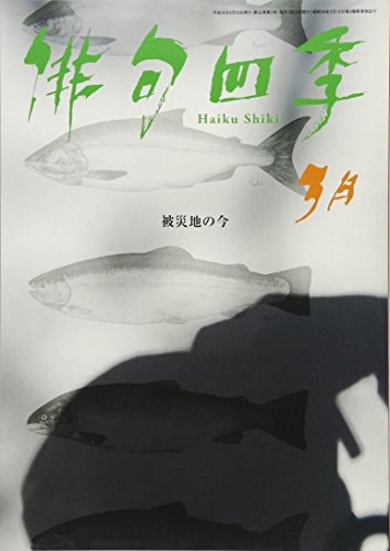 俳句四季 2018年 03 月号 [雑誌]