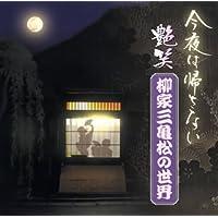 """""""今夜はかえさない""""艶笑 柳家三亀松の世界(1)"""