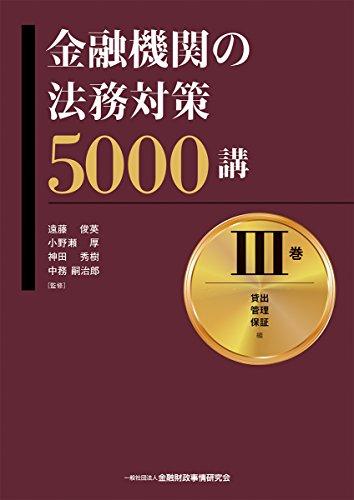 金融機関の法務対策5000講 Ⅲ巻 貸出・管理・保証 編