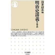 明治史講義【人物篇】 (ちくま新書)