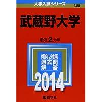 武蔵野大学 (2014年版 大学入試シリーズ)