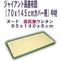 長座布団(70x145cmカバー用)中材 ヌード低反発ウレタン 厚み6cm