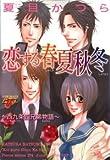 恋する春夏秋冬―西九条四兄弟物語 (ジュネコミックス)