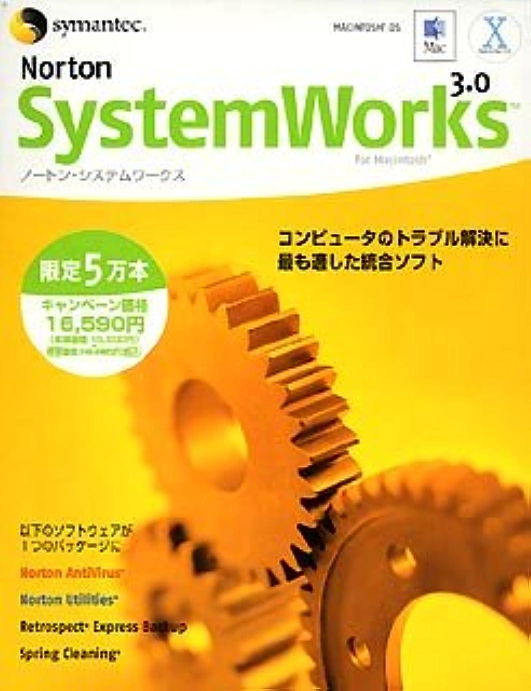 カジュアル影響するクラブ【旧商品】ノートン?システムワークス 3.0.1 for Macintosh キャンペーン価格版