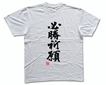 必勝祈願(落款付き) 書道家が書く漢字Tシャツ サイズ:150 白Tシャツ 前面プリント