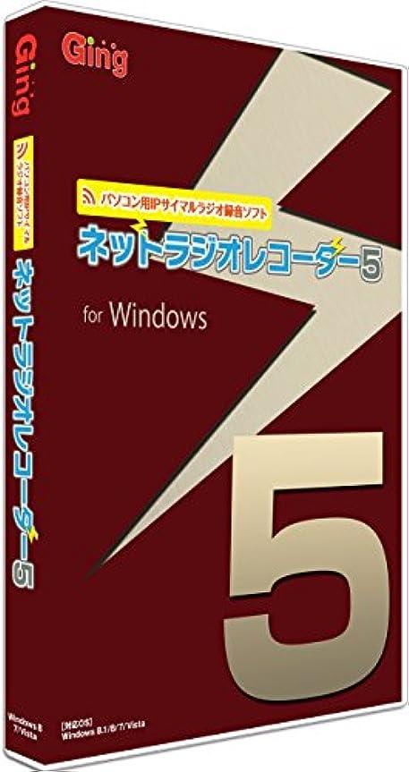 かもしれない親愛なケントネットラジオレコーダー5 for Windows