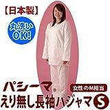 【日本製】パシーマ えりなし長袖パジャマS (薄タイプ)