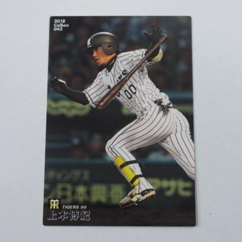 2018カルビープロ野球/第1弾■レギュラーカード■043/上本博紀/阪神