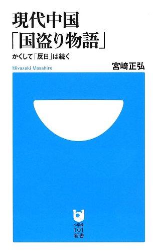 現代中国「国盗り物語」―かくして「反日」は続く (小学館101新書)の詳細を見る