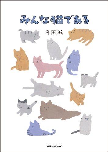 みんな猫である (玄光社MOOK)の詳細を見る