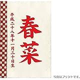 【名前入り立札】【プリント名前?生年月日入り】彩葉(いろは)【市松】紅 高さ12cm 601054 桧製木札