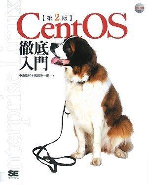 DVD付 CentOS徹底入門 第2版