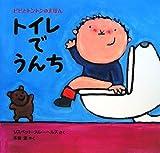 トイレでうんち  (ピピとトントンのえほん 3)