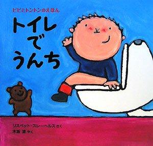 トイレでうんち  (ピピとトントンのえほん 3)の詳細を見る