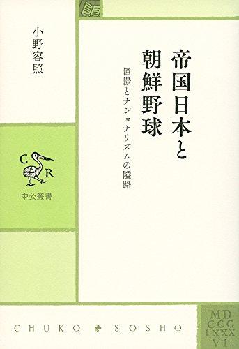 帝国日本と朝鮮野球 - 憧憬とナショナリズムの隘路 (中公叢書)