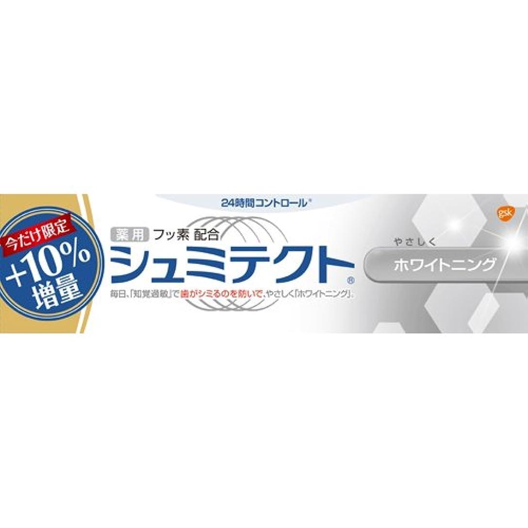 特別な銀野望薬用シュミテクト やさしくホワイトニング 増量品 99g [医薬部外品]