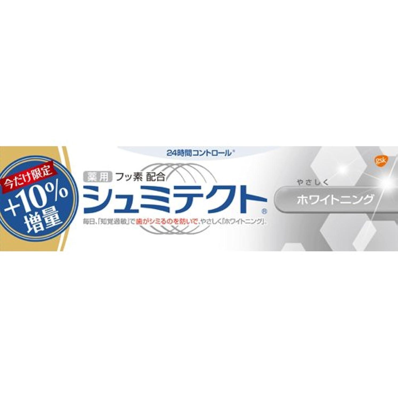 損なうフットボール湿った薬用シュミテクト やさしくホワイトニング 増量品 99g [医薬部外品]
