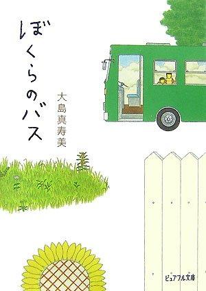 ぼくらのバス (ピュアフル文庫)の詳細を見る