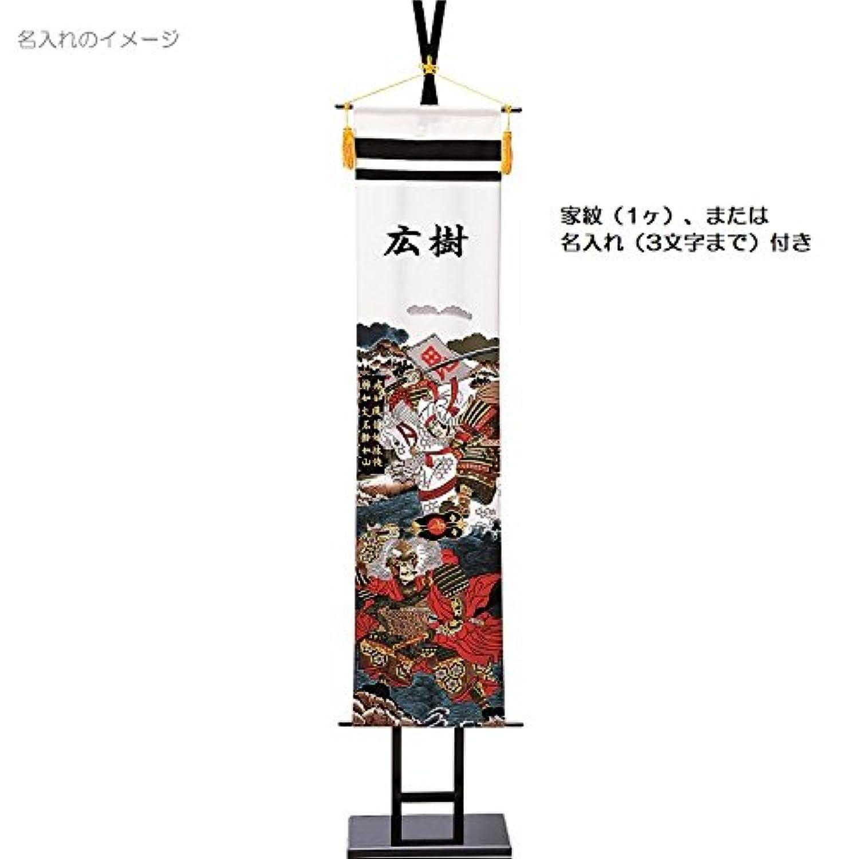 [東旭]室内用[武者絵幟][川中島]1.7m[綿綾織(生成)]1本入[飾り台付][tk-71][日本の伝統文化][五月人形]