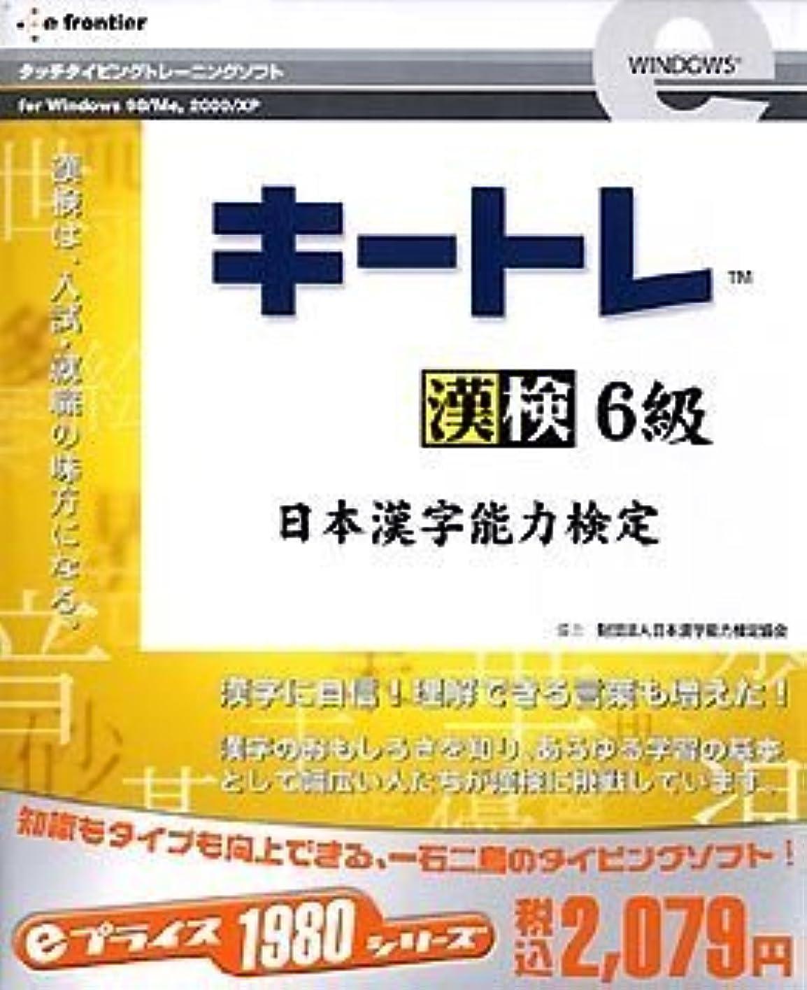 軽く起きているウィンクeプライスシリーズ キートレ 漢検6級版