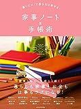 「書くだけ」で夢を引き寄せる! 家事ノート&手帳術