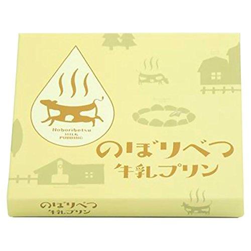 北海道 のぼりべつ酪農館 のぼりべつ牛乳プリン (4個入り)
