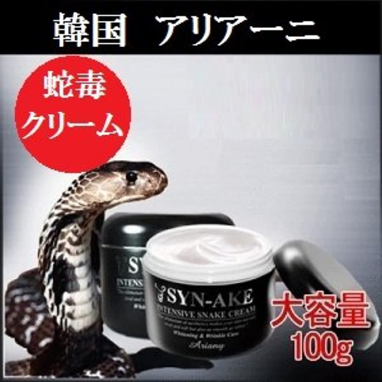 前置詞聖なる以来韓国アリアー二 (Ariany) シンエイク 毒蛇クリーム