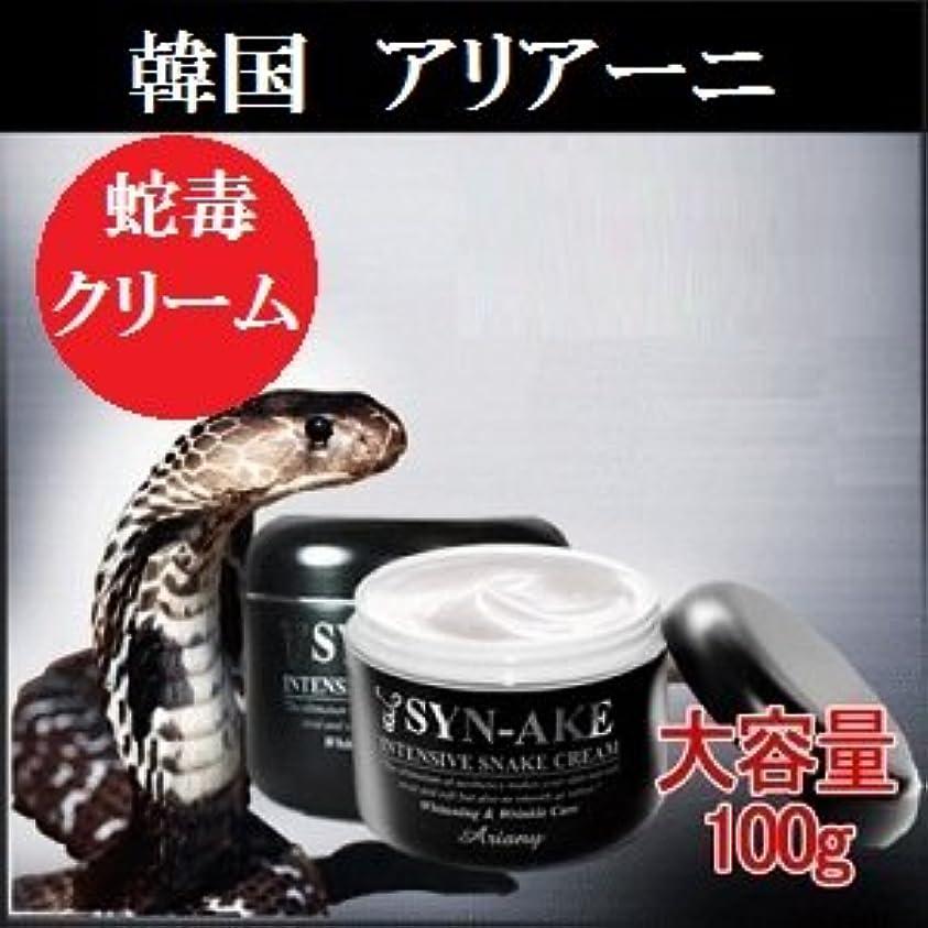 溶ける非アクティブエスカレート韓国アリアー二 (Ariany) シンエイク 毒蛇クリーム