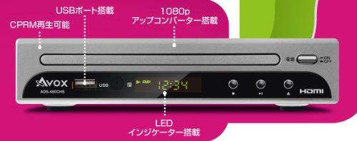 アボックス HDMI端子搭載 CPRM対応 スモールサイズDVDプレーヤー AVOX ADS-480CHS