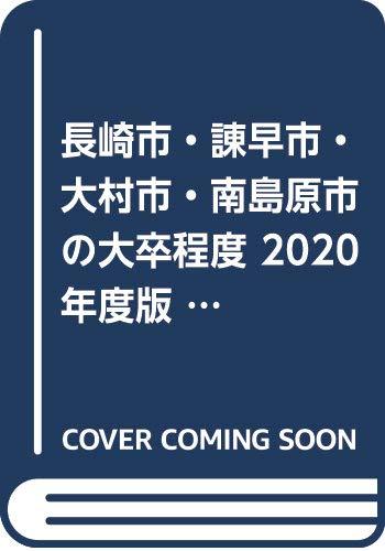 長崎市・諌早市・大村市・南島原市の大卒程度〈2020年度〉 (長崎県の公務員試験対策シリーズ)