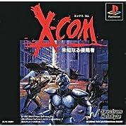 X-COM 未知なる侵略者