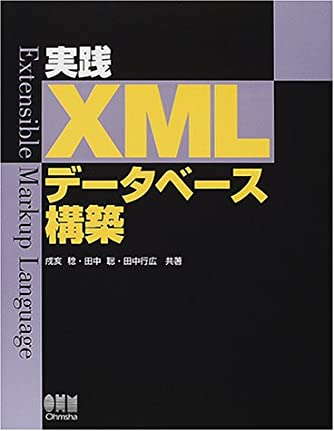 実践XMLデータベース構築