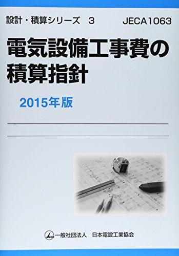 電気設備工事費の積算指針〈2015年版〉 (設計・積算シリーズ)