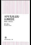 10年先を読む長期投資 (朝日新書)