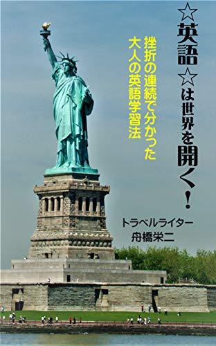 英語は世界を開く: 挫折の連続で分かった大人の英語学習法