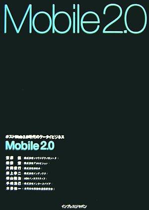 Mobile2.0 ポストWeb2.0時代のケータイビジネスの詳細を見る