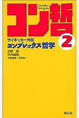 コンプレックス哲学―サイキッカー外伝 (2) 単行本