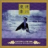 cover of 徳川慶喜 ― オリジナル・サウンドトラック
