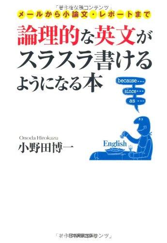 論理的な英文がスラスラ書けるようになる本の詳細を見る