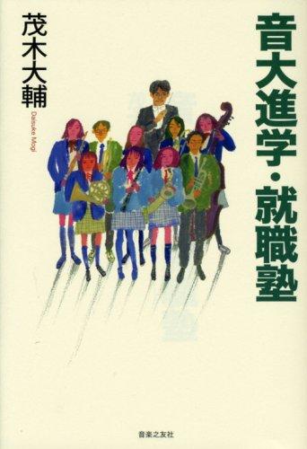 音大進学・就職塾 茂木大輔 著の詳細を見る