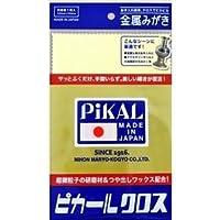 日本磨料工業 ピカールクロス × 5 点セット